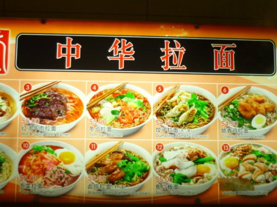 Selection of Ramen noodle dishes in Singaporean Food Court Stall